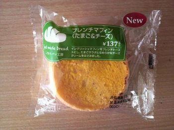 フレンチマフィン(たまご&チーズ)284kcal